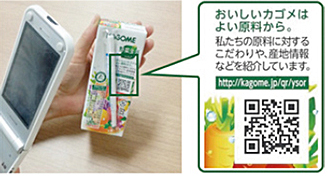 A QR code printed on a product package