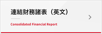 連結財務諸表(英文) Consolidated Financial Report