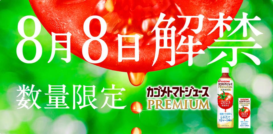 高級トマトジュース 東京
